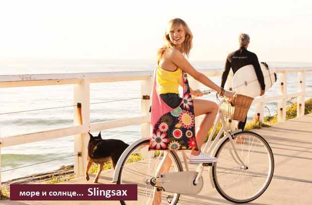 12-Slingsax.jpg